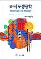 필수 세포생물학 - 2판