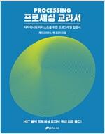 프로세싱 교과서