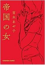 帝國の女 (光文社文庫 み 35-3) (文庫)