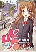 笑Saki阿知賀編episode of sideA(1) (ガンガンコミックス) (コミック)