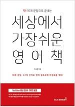 세상에서 가장 쉬운 영어책