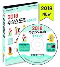 [CD] 2018 수상스포츠 주소록 - CD-ROM 1장