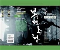 마타수학 복면수왕 봉투 모의고사 가형 (2018년)