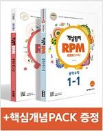 개념원리 RPM 문제기본서 중학 수학 1학년 (전2권) + 핵심 개념 PACK 증정 세트 (2018년)