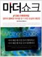 [중고] 마더 쇼크