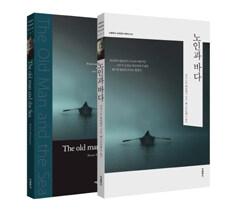 노인과 바다(한글판 영문판)