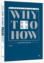 Why to How 논객특강
