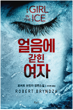 얼음에 갇힌 여자