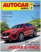 [중고] 오토카 코리아 2018년-4월호 (AUTO CAR korea) (신201-6)