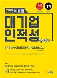 2018 하반기 에듀윌 대기업 인적성 기출통합편