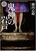 拜み屋怪談 鬼神の巖戶 (角川ホラ-文庫) (文庫)