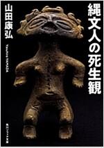 繩文人の死生觀 (角川ソフィア文庫) (文庫)