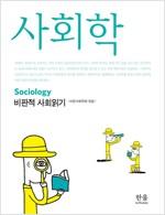 [중고] 사회학 : 비판적 사회읽기