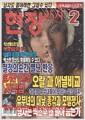 [중고] 성인잡지 현장 25시 2011년-2월호no.65(신254-6)
