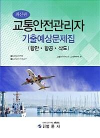 최신 교통안전관리자 기출예상문제집 (항만.항공.삭도)