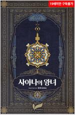 [세트] 사야나의 왕녀 (총5권/완결)