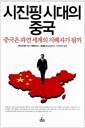 시진핑 시대의 중국 - 중국은 과연 세계의 지배자가 될까