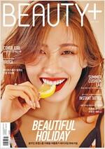 뷰티쁠 Beauty+ 2018.7