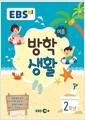 EBS 여름 방학생활 초등학교 2학년 (2018년)