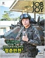 캠퍼스 잡앤조이 (CAMPUS Job & Joy) 147호