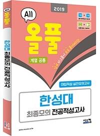 2019 올풀 한성대 (계열 공통) 대입적성 실전모의고사 (봉...