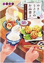 ゆきうさぎのお品書き あじさい揚げと金平糖 (集英社オレンジ文庫) (文庫)