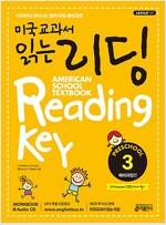 [중고] 미국교과서 읽는 리딩 Preschool 예비과정편 3 (Student Book + Workbook + Audio CD)
