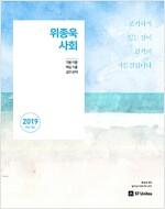 2019 위종욱 사회