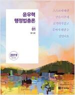 2019 윤우혁 행정법총론 세트 - 전2권