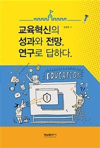 교육혁신의 성과와 전망, 연구로 답하다