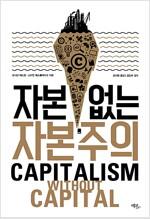 자본 없는 자본주의