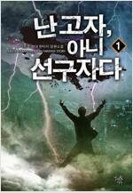 [세트] 난 고자, 아니 선구자다 (총13권/완결)