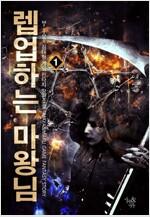 [세트] 렙업하는 마왕님 (총12권/완결)