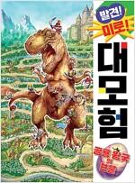 발견! 미로! 대모험 : 공룡 왕국의 보물