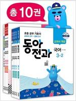 동아 전과 3-2 - 전10권 (2018년)