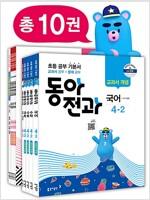 동아 전과 4-2 - 전10권 (2018년)