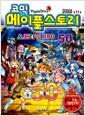 [중고] 코믹 메이플 스토리 오프라인 RPG 50