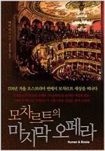 모차르트의 마지막 오페라