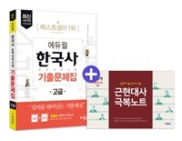 2018 에듀윌 한국사 능력 검정시험 기출문제집 고급 1급 2...