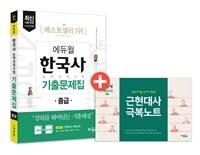 2019 에듀윌 한국사 능력 검정시험 기출문제집 중급 3급 4...