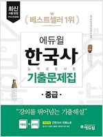 2019 에듀윌 한국사 능력 검정시험 기출문제집 중급 3급 4급