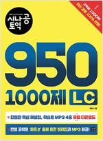 시나공 토익 950 1000제 LC