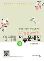 2019 유아임용 임미선.박성희 아이미소 영역별 적중문제집 - 전2권