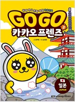 Go Go 카카오프렌즈 3 : 일본