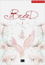 [세트] [BL] 브리드(Breed) (총2권/완결)
