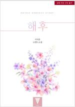 [합본] 해후 (전2권/완결)