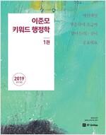 2019 이준모 키워드 행정학 - 전2권