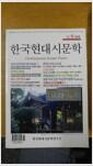 [중고] 한국현대시문학 2011.봄