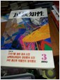 [중고] 민족 지성 (1988년 4월)