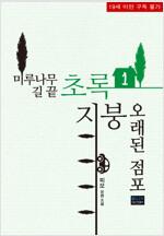 [세트] [BL] 미루나무 길 끝 초록지붕 오래된 점포 (총4권/완결)